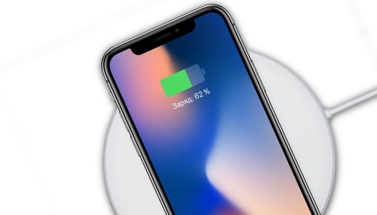 бездротова зарядка iPhone 8, iPhone 8 Plus і iPhone X