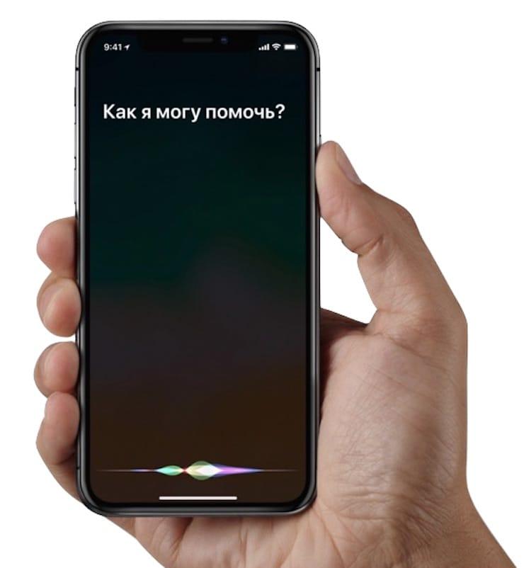 Як викликати Siri на iPhone X