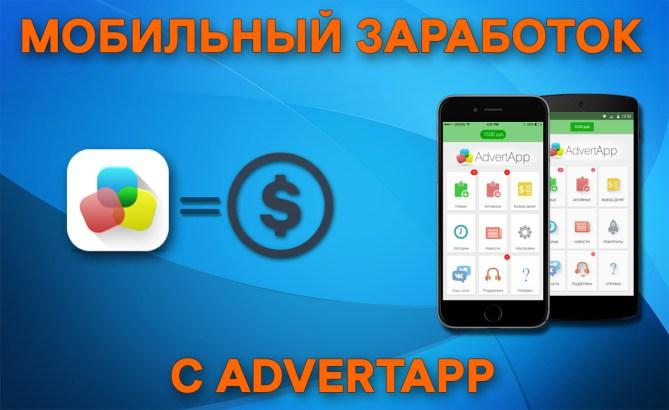 Заробіток на adverapp