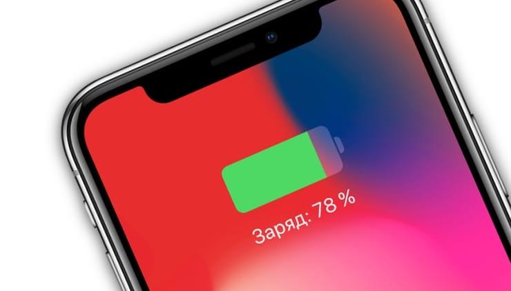 Функція швидкої зарядки в iPhone X і iPhone 8