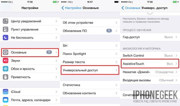 не працює кнопка Home в iPhone