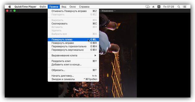 перевернути відео на комп'ютері з macOS